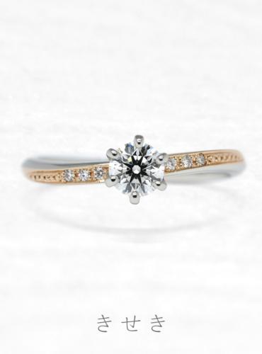 婚約指輪 きせき