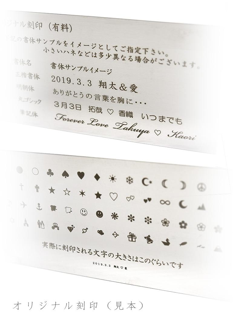 オリジナル刻印(見本)