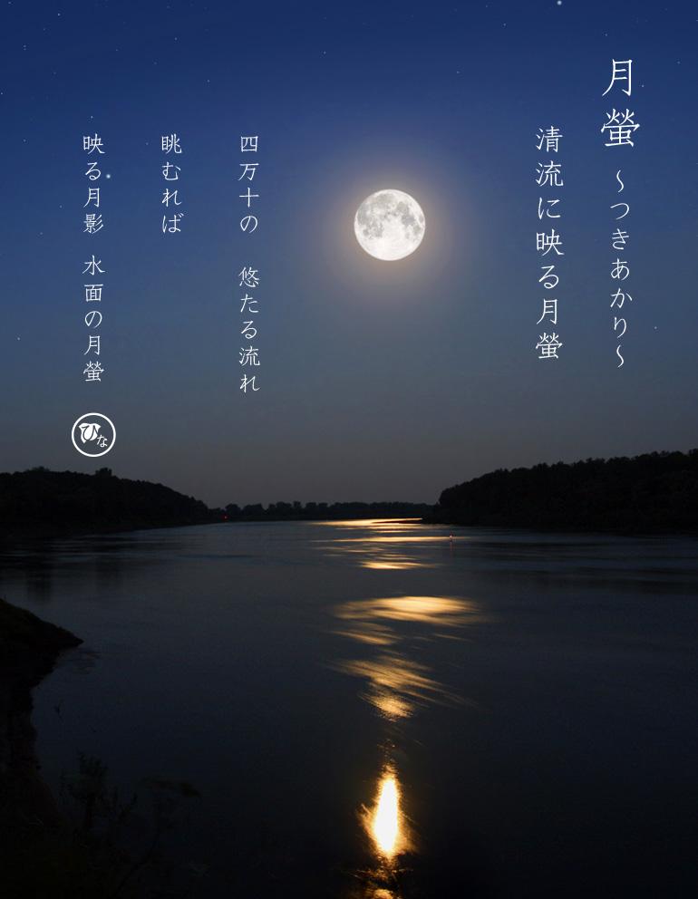 月螢の名前と詩(うた)