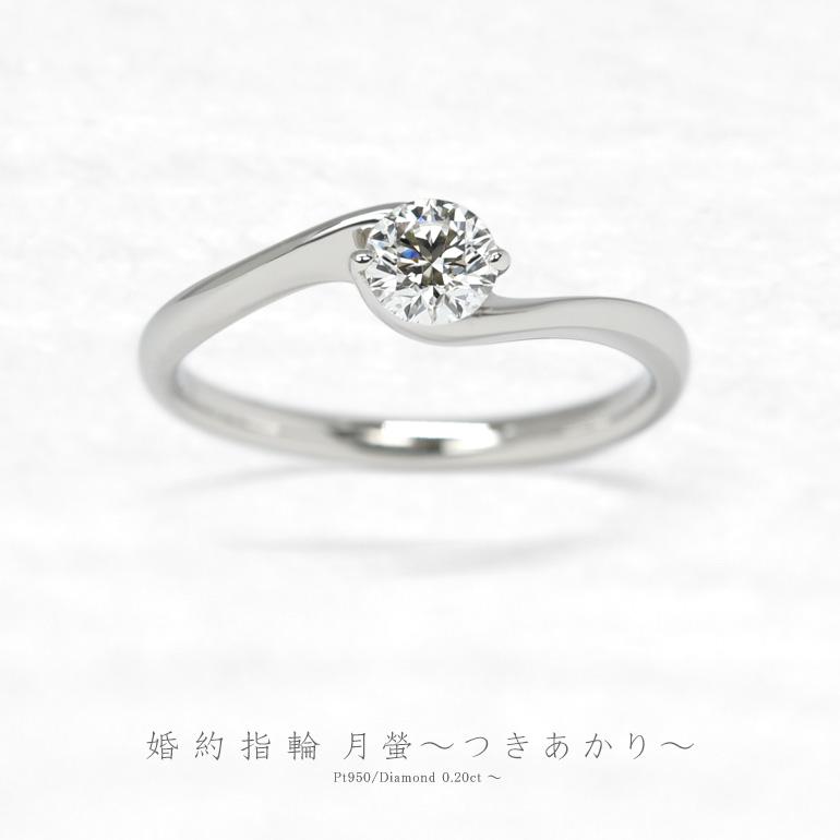 婚約指輪の月螢