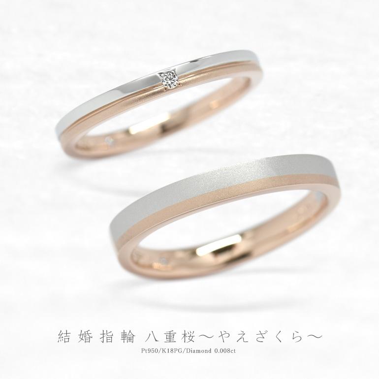 結婚指輪の八重桜