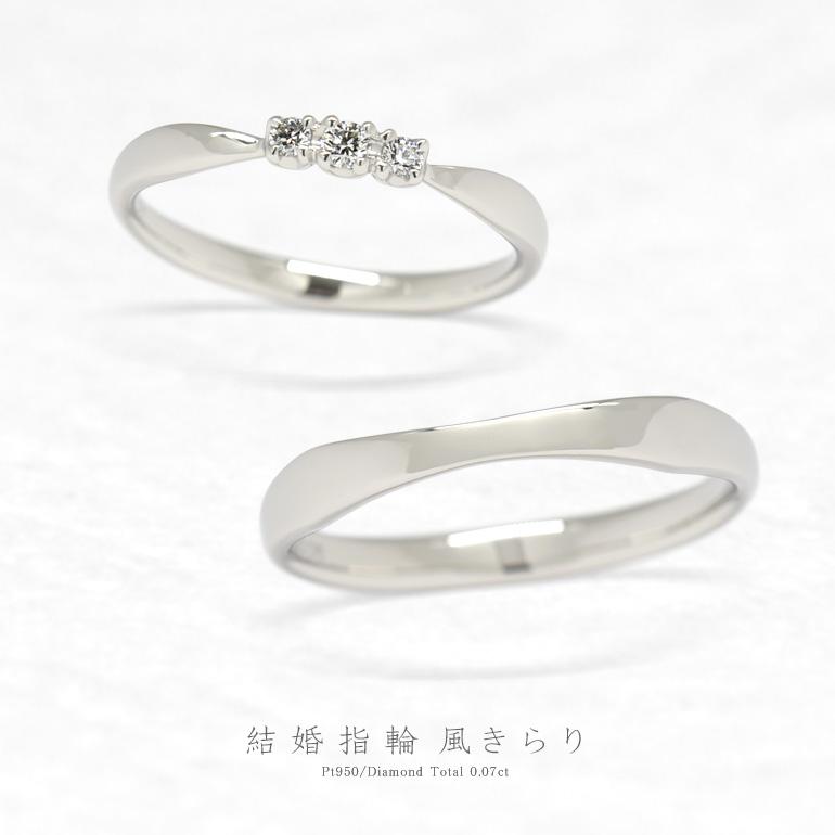 結婚指輪の風きらり