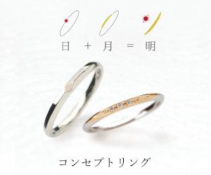 コンセプトリング(婚約指輪&結婚指輪)