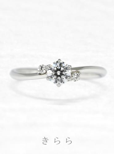 婚約指輪 きらら