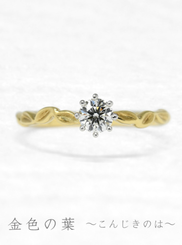 婚約指輪 金色の葉