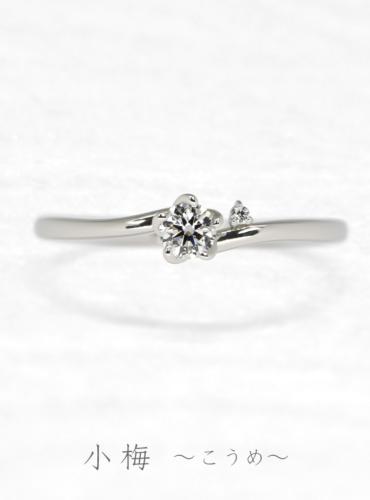 婚約指輪 小梅1