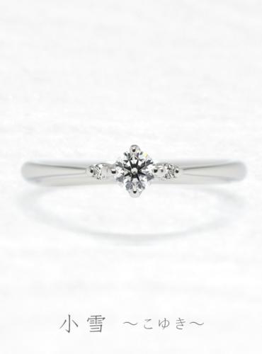 婚約指輪 小雪