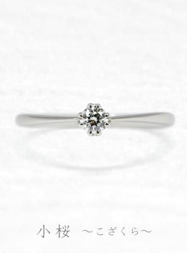 婚約指輪 小桜