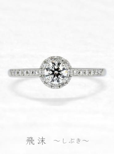 婚約指輪 飛沫