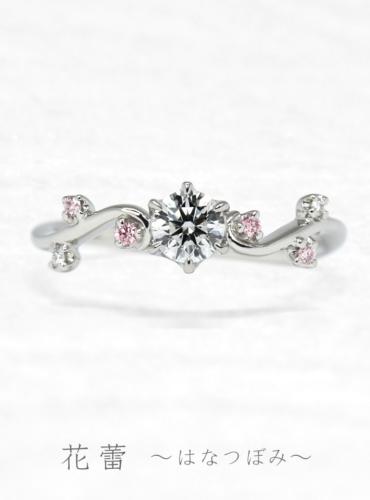 婚約指輪 花蕾