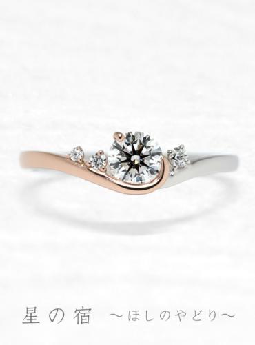 婚約指輪 星の宿