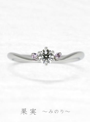 ひな婚約指輪 果実