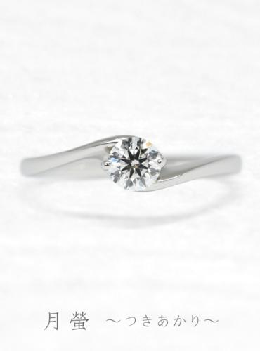 婚約指輪 月螢
