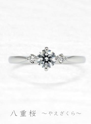 婚約指輪 八重桜1