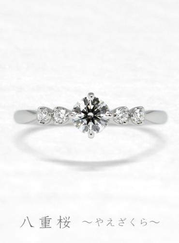 婚約指輪 八重桜2