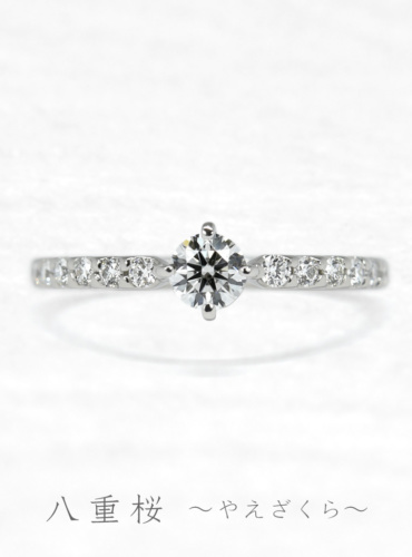 婚約指輪 八重桜3