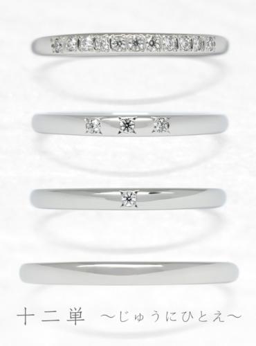 結婚指輪 十二単ストレート