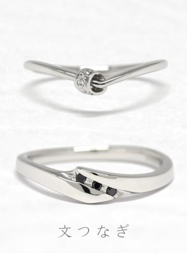 結婚指輪 文つなぎ