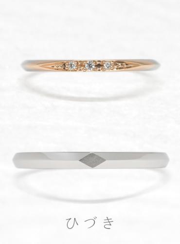 結婚指輪 ひづき