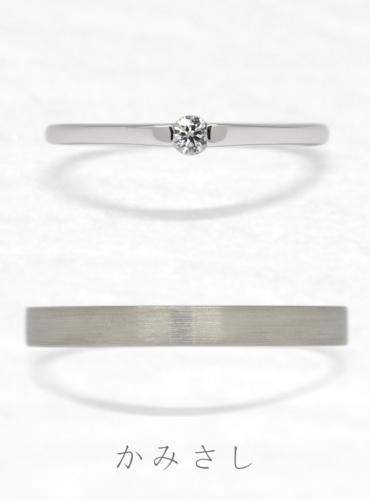 結婚指輪 かみさし