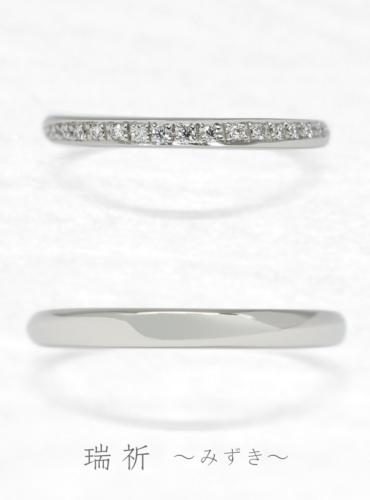 結婚指輪 瑞祈