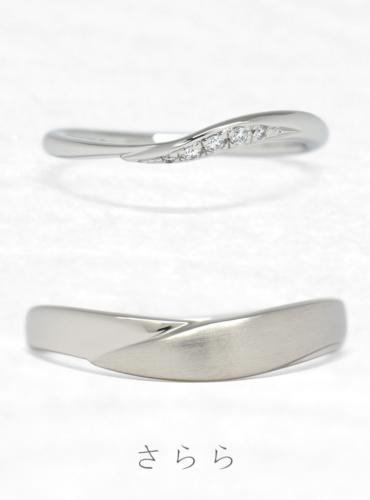 結婚指輪 さらら