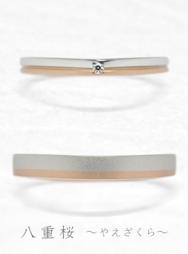 結婚指輪 八重桜