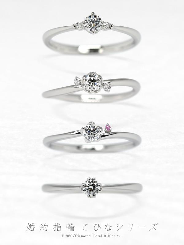 コンセプトリング婚約指輪