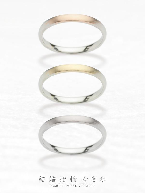 コンセプトリングリング結婚指輪