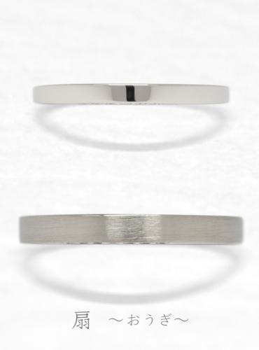 結婚指輪 扇