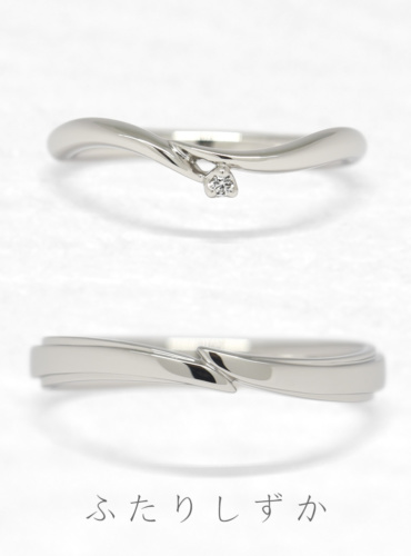 結婚指輪 ふたりしずか