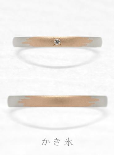 結婚指輪 かき氷