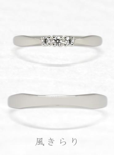 結婚指輪 風きらり
