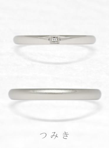 結婚指輪 つみき