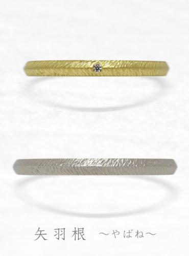 結婚指輪 矢羽根