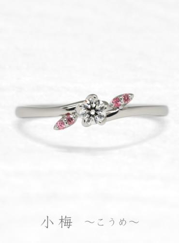 婚約指輪 小梅4