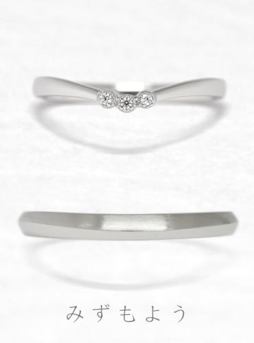 結婚指輪 みずもよう