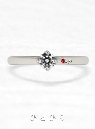 婚約指輪 ひとひら