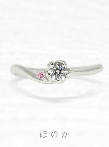 婚約指輪 ほのか