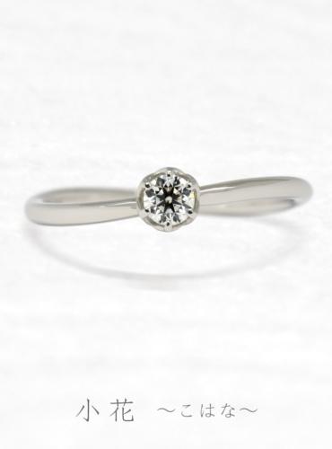 婚約指輪 小花