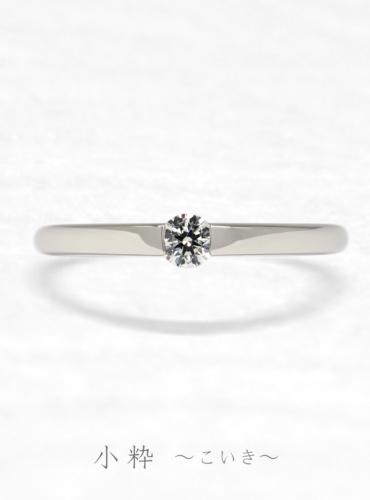 婚約指輪 小粋