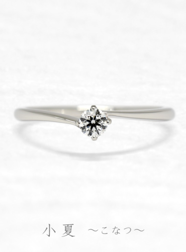 婚約指輪 小夏