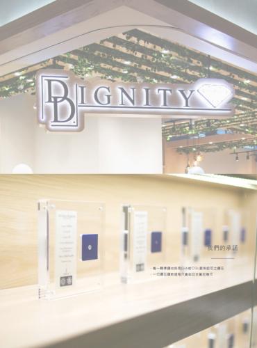 香港 Dignity D.
