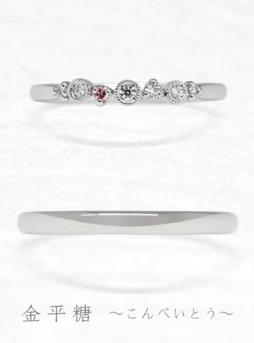結婚指輪 金平糖