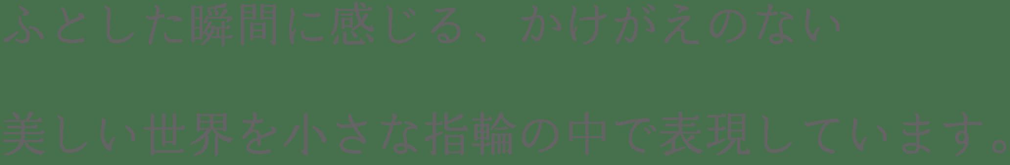 日本人のための結婚指輪・婚約指輪